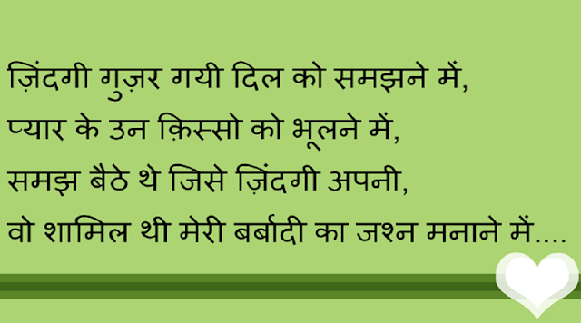 best status in Hindi for WhatsApp