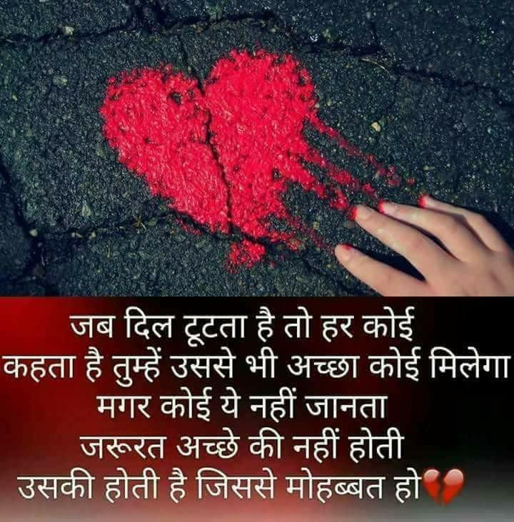 sad love shayari in hindi for boyfriend