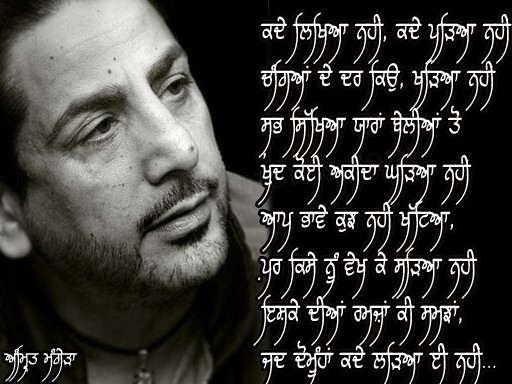 Punjabi song lines for whatsapp status