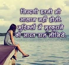 Sad Status For WhatsApp image