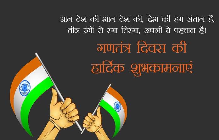 republic day status in hindi