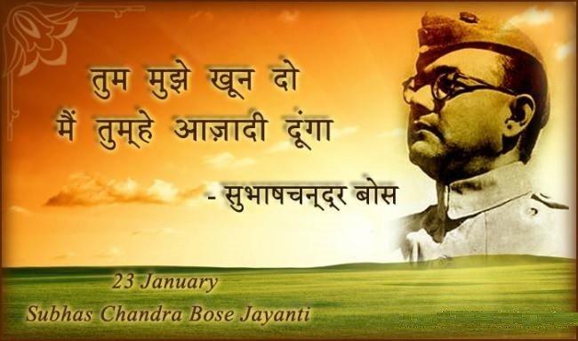 Subhash Chandra Bose Jayanti quotes