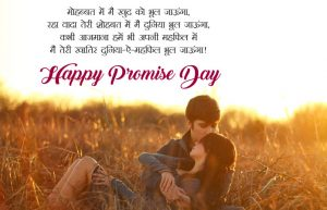 promise day dp