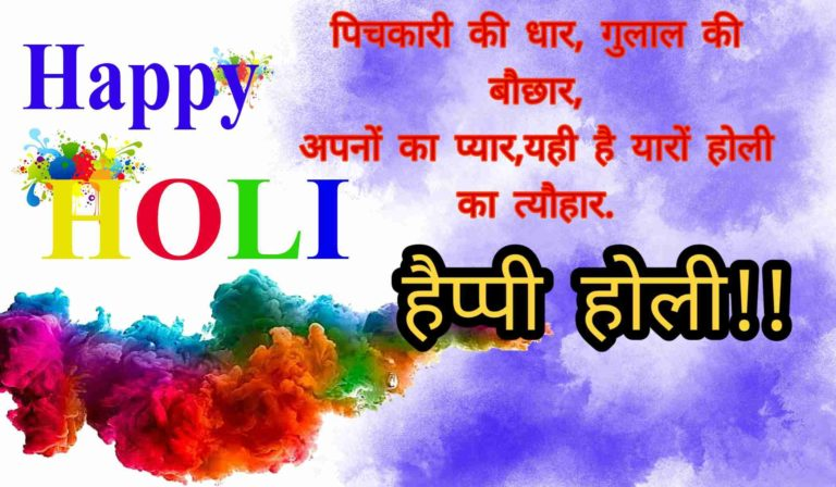 holi wishes image