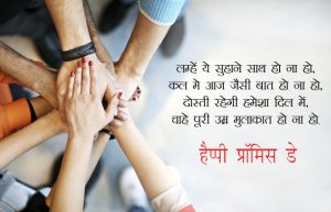 happy promise day friendship images
