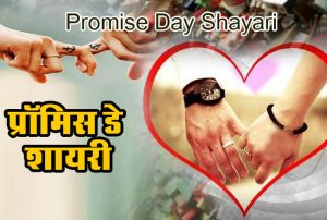 promise day pic download