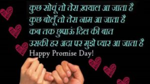 happy promise day hd