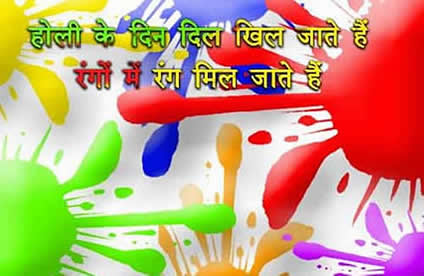 Holi pictures for Whatsapp