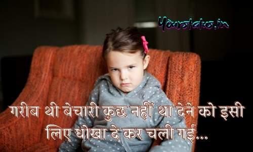 Child attitude MSG