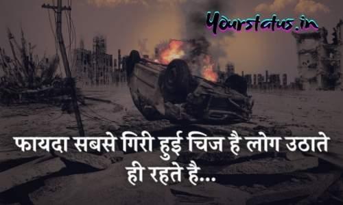 Army Attitude Status