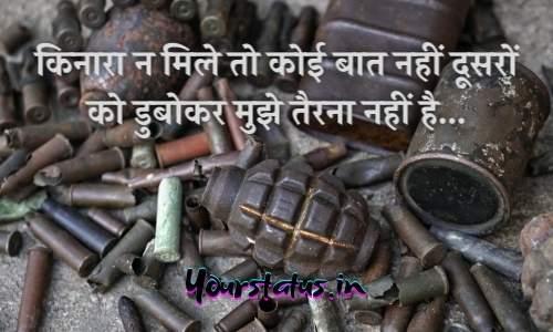 Whatsapp Hindi Quotes