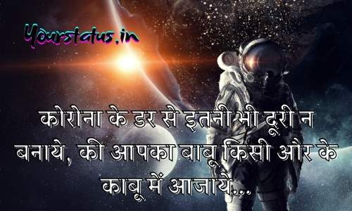 Twitter Hindi Quotes