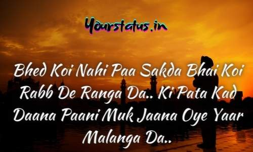 Punjabi Status For Boys