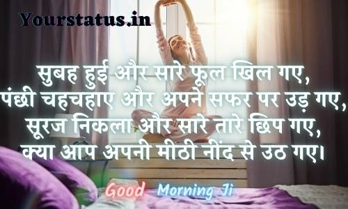 Good Morning Message for Facebook