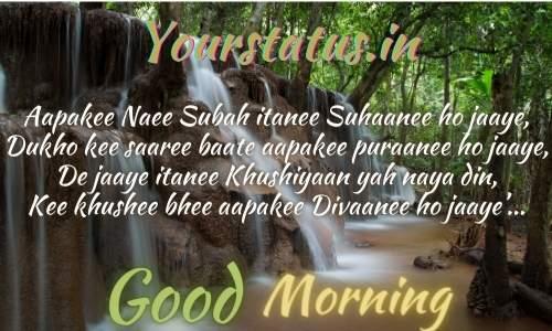 Good Morning Wish In English